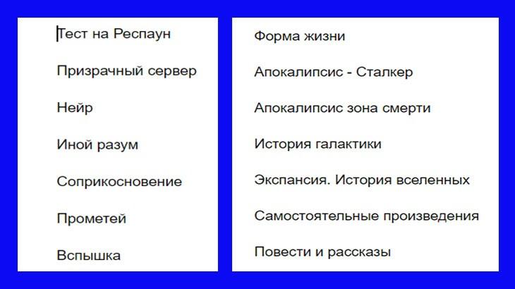 Библиография Андрея Ливадного
