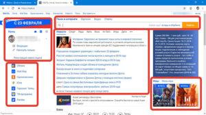 Сайт Mail.ru