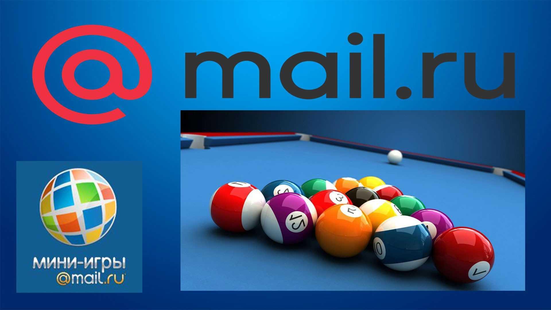 Игры Mail.ru - бильярд восьмёрка