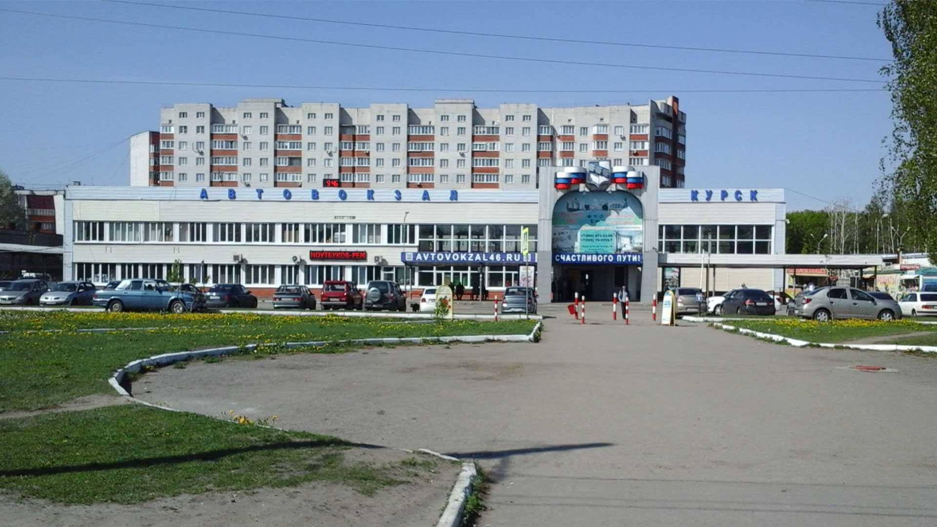 Автовокзал Курск. Полная информация: расписание автобусов, билеты, телефоны, инфраструктура