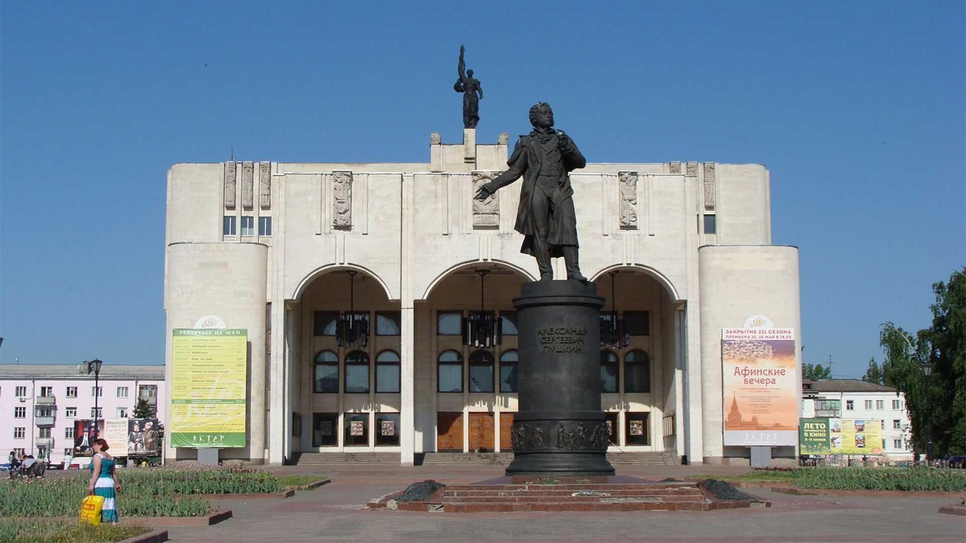 Курский Драматический Театр имени А. С. Пушкина