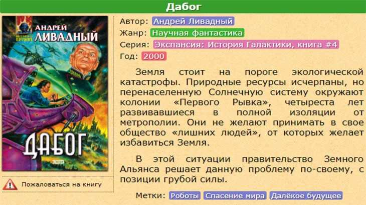 Андрей Ливадный Дабог