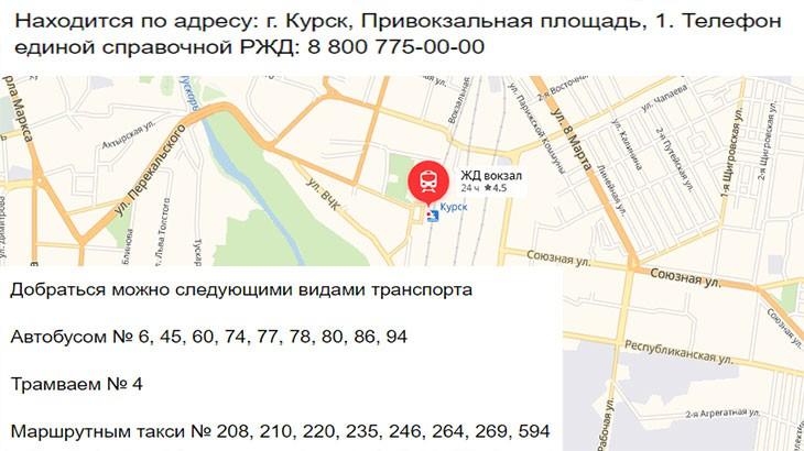 Справочная Курского ЖД Вокзала