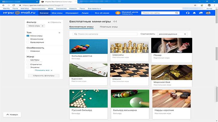 Каталог мини игр Mail.ru