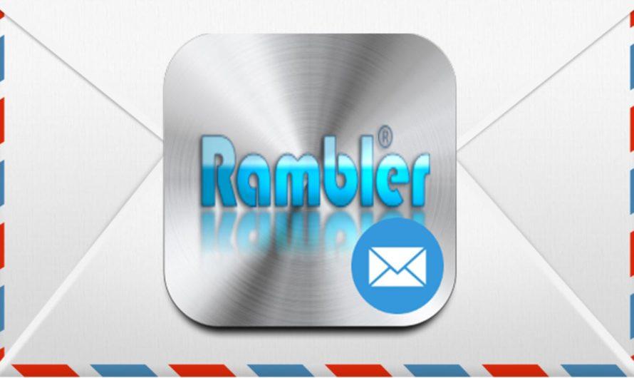 Рамблер почта. Регистрация и использование