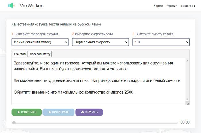 Сервис онлайн озвучки текста VoxWorker