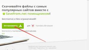Установка SaveFrom.net помощника