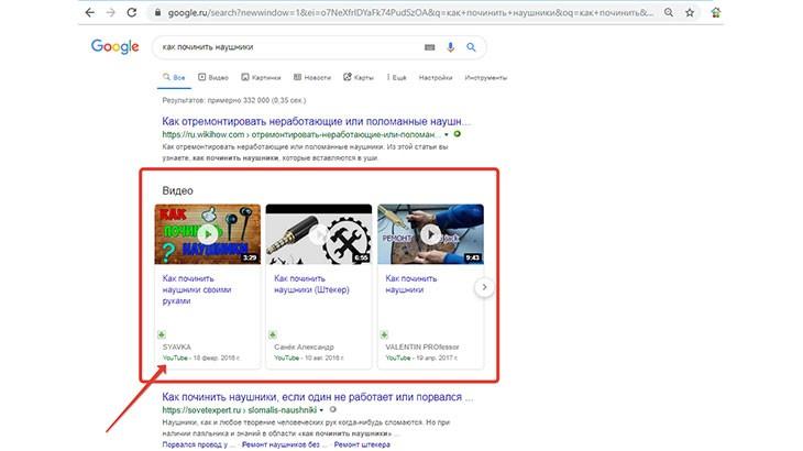 Ранжирование в Google