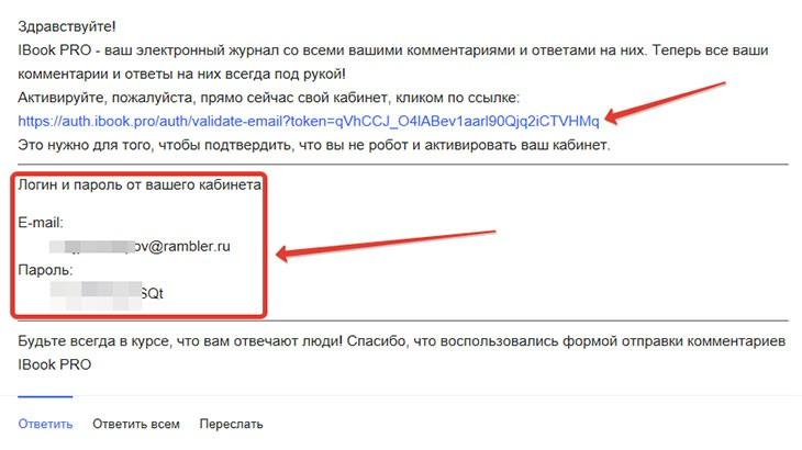 Активация на ibook.pro
