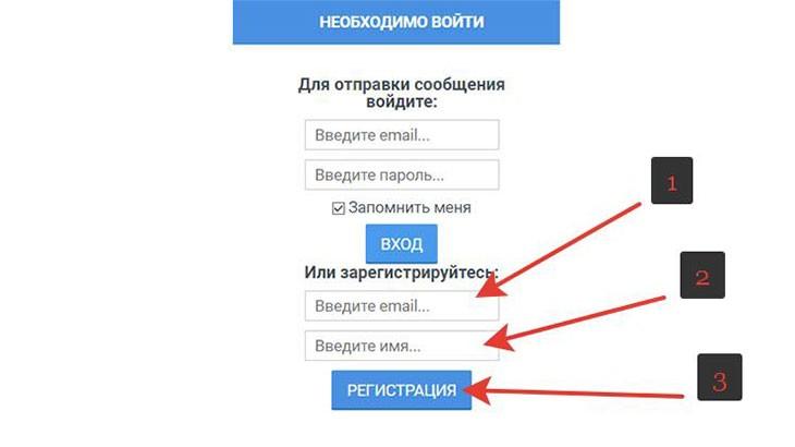 Форма регистрации на блоге
