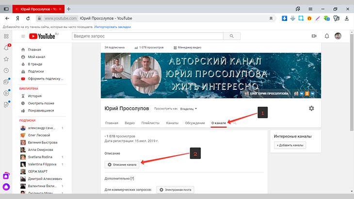 Кнопка описания канала YouTube