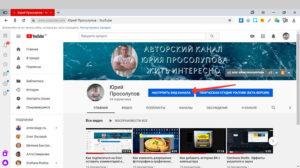 Настройка вида канала YouTube