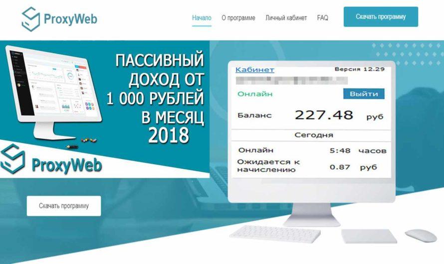 Отзыв о Proxyweb — программе для заработка в интернете