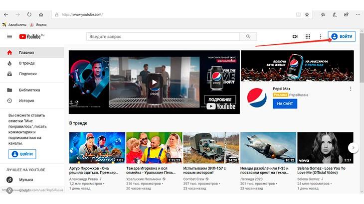Вход для создания аккаунта YouTube