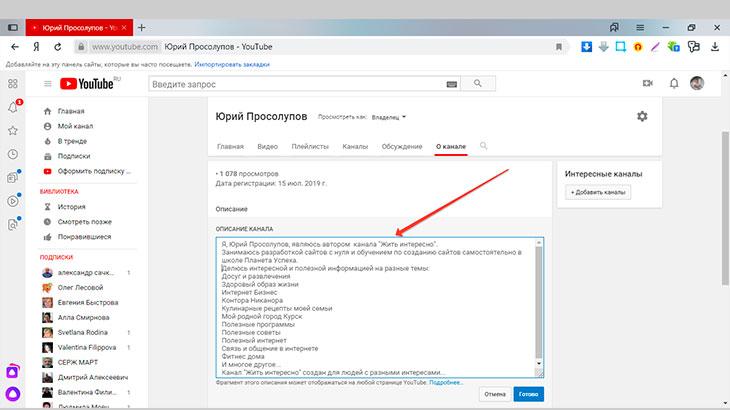 Ввод описания вашего канала youtube