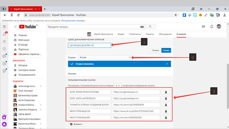 Заполнение контактных данных на канале YouTube