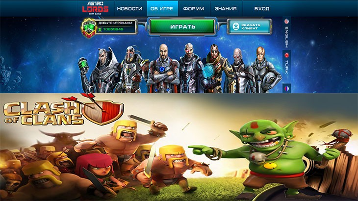 Astro Lords и Clash of clans