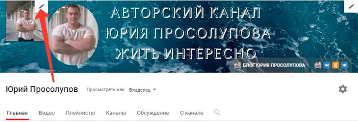 Добавление или изменение значка youtube
