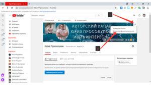 Изменение оформления канала youtube