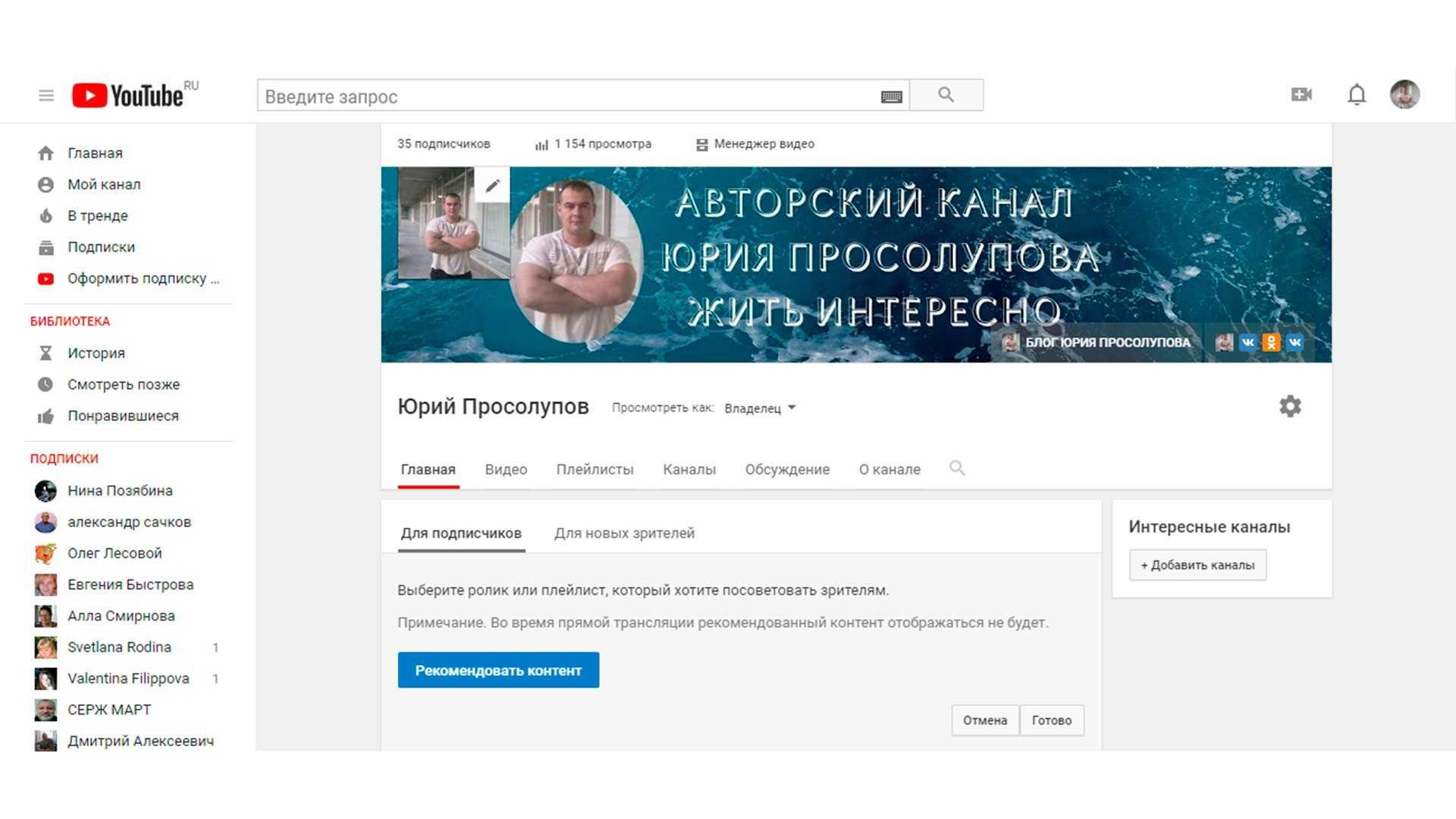 Как добавить значок канала Youtube