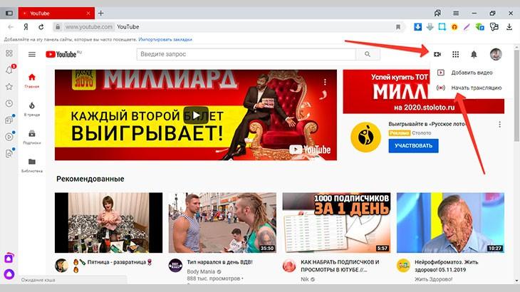 Кнопка прямой трансляции youtube