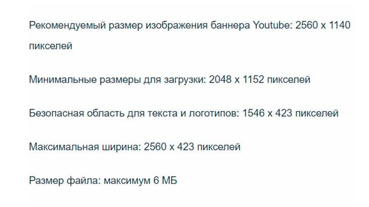 Размеры баннера youtube