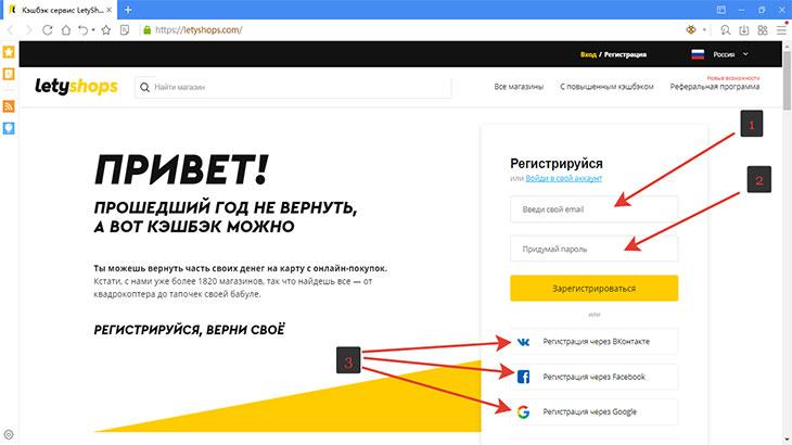Регистрация в Летишопс
