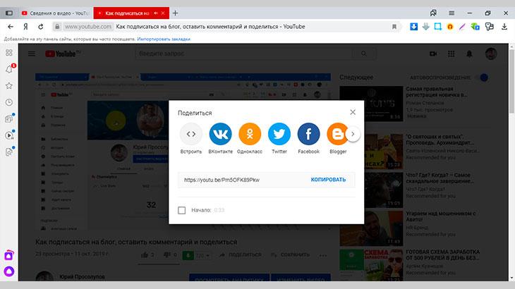 Варианты социальных сетей поделиться видео youtube
