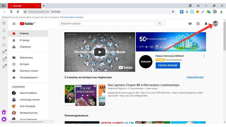 Вход в профиль youtube