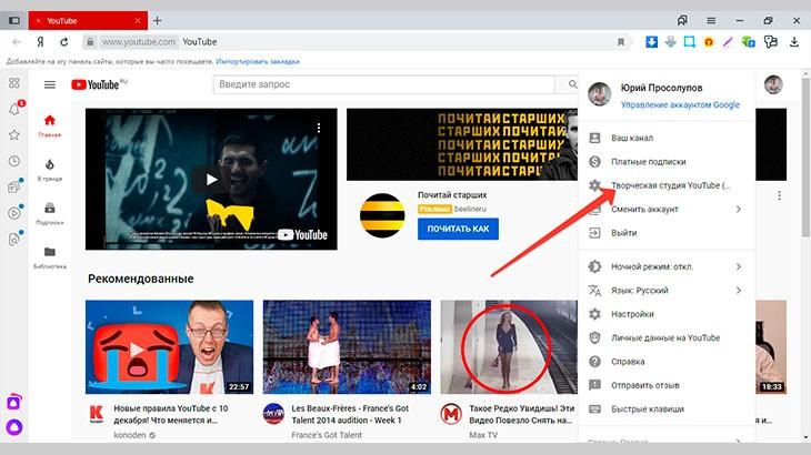 Вход в творческую студию youtube