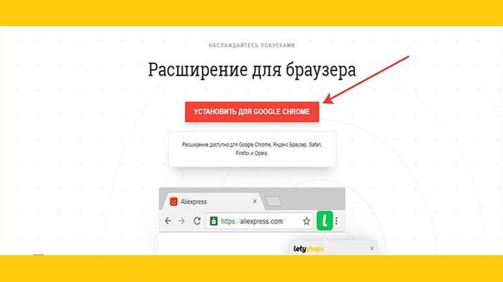 Выбор браузера для установки расширения Letyshops