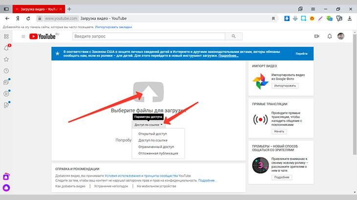 Выбор файла загрузки видео youtube