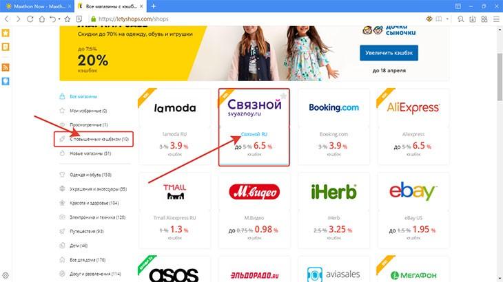 Выбор интернет магазина
