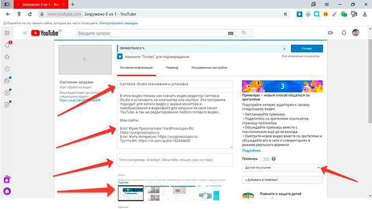 Запонение информации о видео youtube