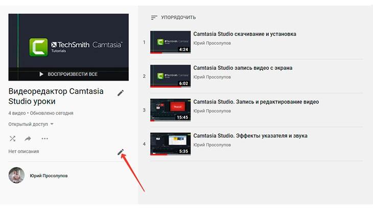 Графа описание плейлиста Youtube
