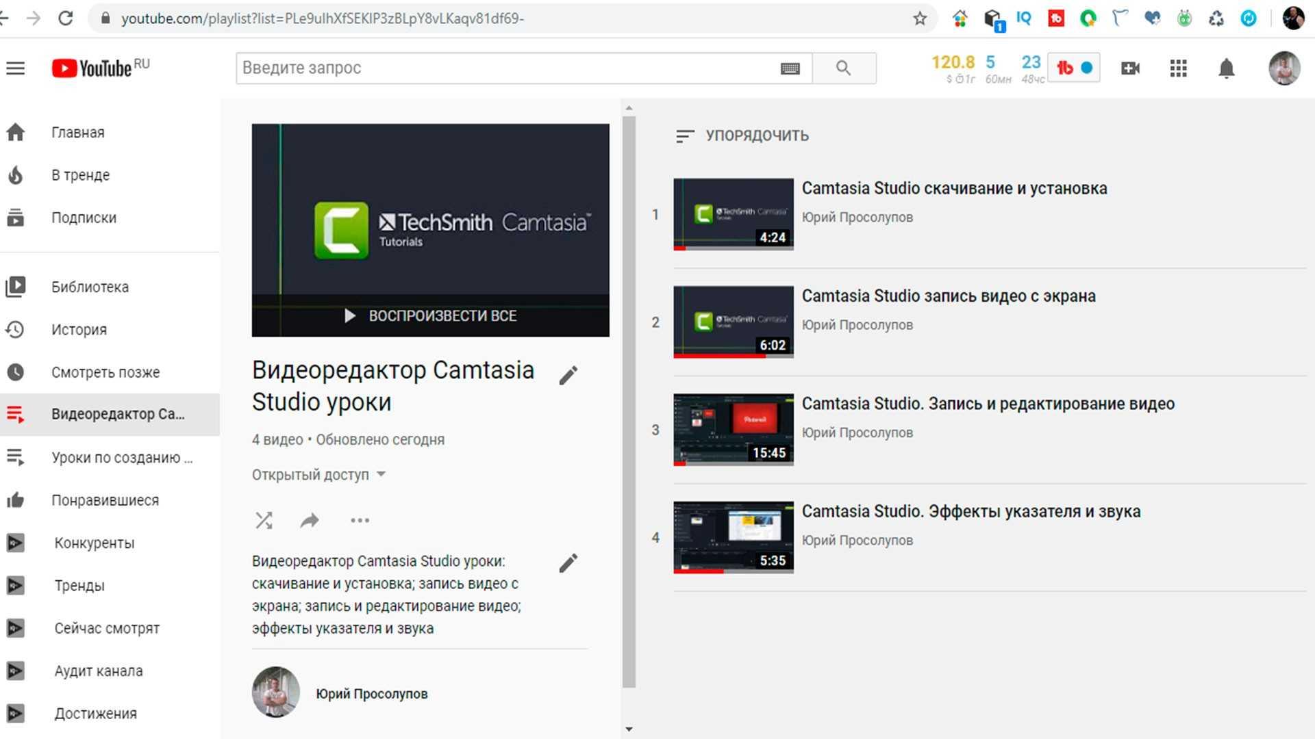 Как создать плейлист на канале YouTube