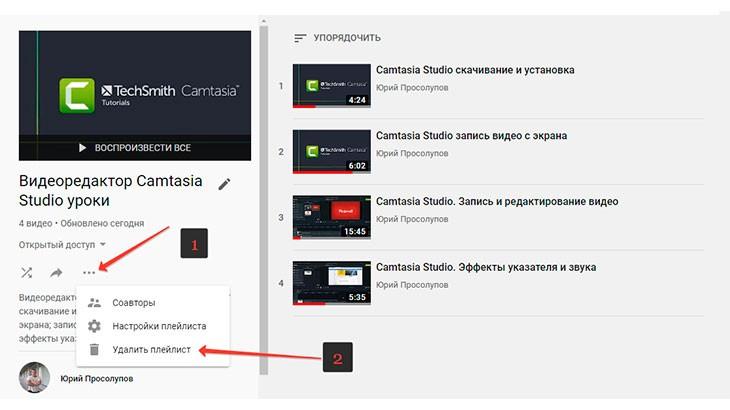 Как удалить плейлист youtube