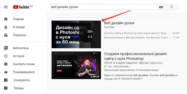 Плейлист в поиске youtube