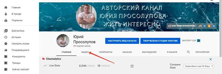 Вход в видео канала Youtube