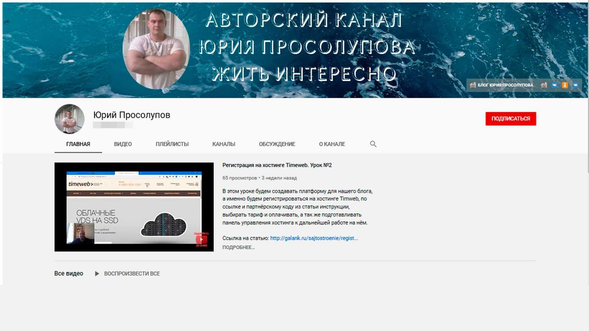 Как оптимизировать видео на канале YouTube
