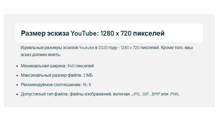 Размеры эскиза YouTube