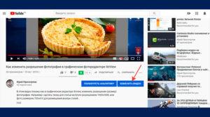 Изменить видео на канале YouTube