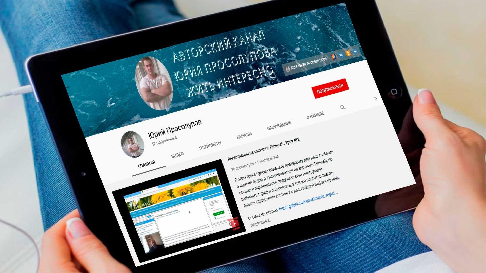 Как продвигать свой канал YouTube