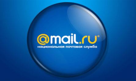 Mail.ru почта. Регистрация и использование