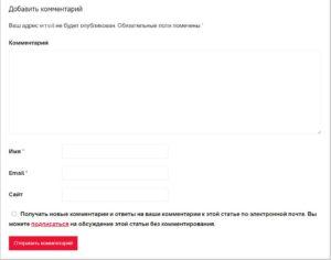 Форма комментирования на блоге вордпресс с отправкой ответов на комментарии по почте