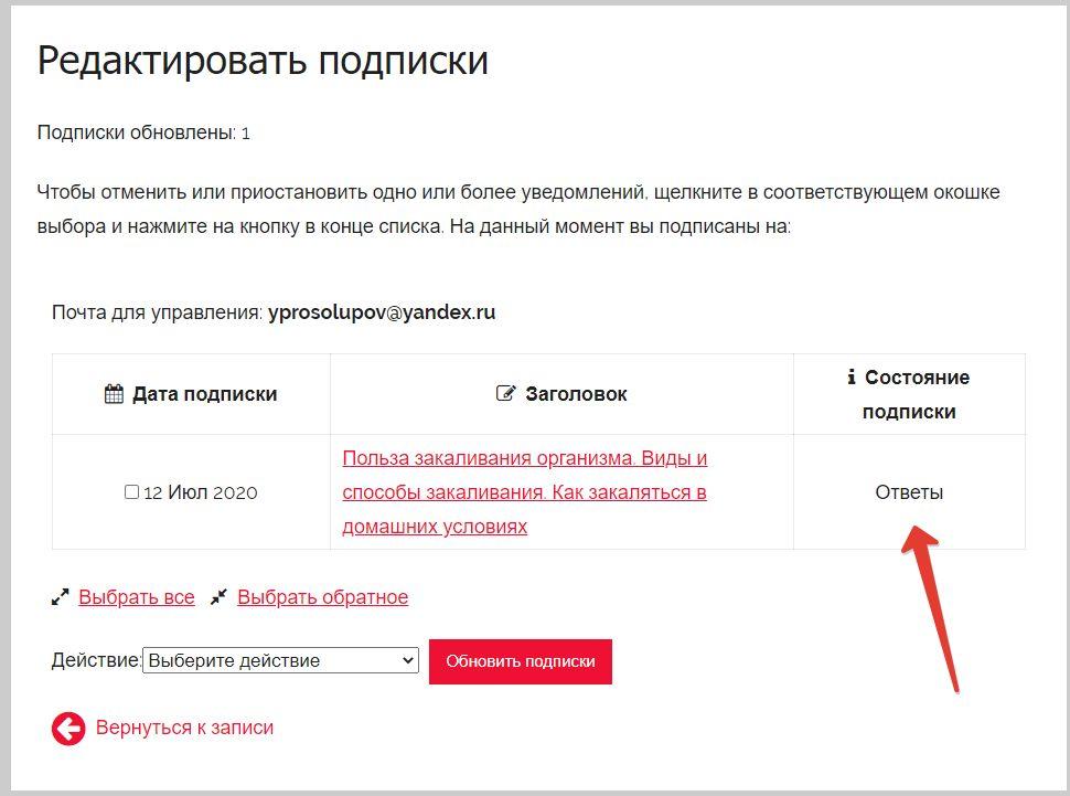 Изменение статуса подписок