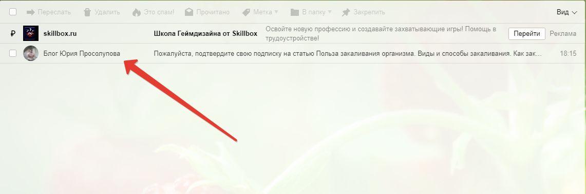 Сообщение с блога во входящих на почте